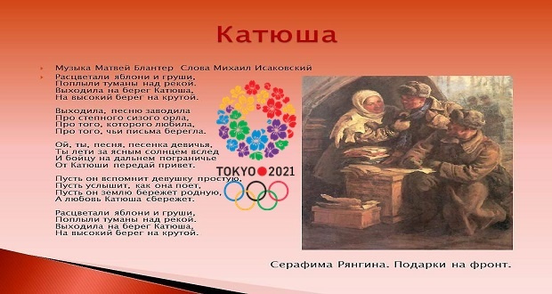 katyusa-szovjet-haborus-dalt-akarjak-az-orosz-sportolok-a-tokioi-olimpian